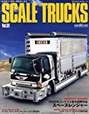 SCALE TRUCKS Vol.1 (NEKO MOOK 1160)