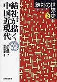 結社が描く中国近現代 (結社の世界史)