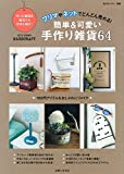 フリマやネットでどんどん売れる!簡単&可愛い手作り雑貨64 (私のカントリー)