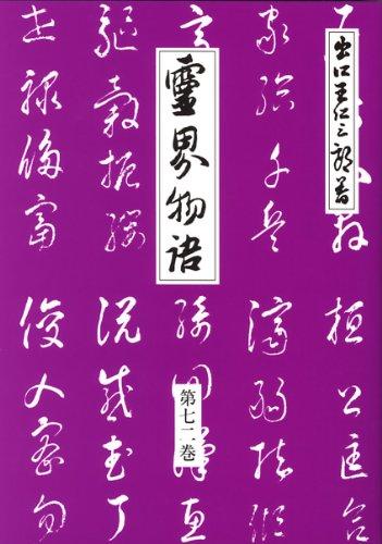 霊界物語第72巻 (山河草木 亥の巻)