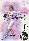 脚やせバレエ・エクササイズ ~骨盤矯正でプリマドンナの下半身へ~ [DVD]
