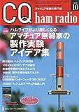 CQ ham radio (ハムラジオ) 2009年 10月号 [雑誌]