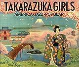 宝塚歌劇~戦前篇~アメリカ・ジャズ・ポピュラー篇
