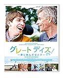 グレート・デイズ! ―夢に挑んだ父と子― [Blu-ray]
