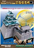 ペーパークラフト 日本名城シリーズ 1/300 復元 幕末名古屋城