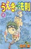うえきの法則 (4) (少年サンデーコミックス)