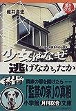 埼玉県朝霞市の女子中学生誘拐監禁事件2:ストックホルム症候群・逃げられない心理