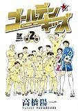 ゴールデン・キッズ 2 (愛蔵版コミックス)