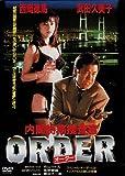 内閣特務捜査官 ORDER [DVD]