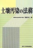 土壌汚染の法務 [単行本] / 深津 功二 (著); 民事法研究会 (刊)