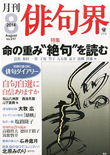 俳句界 2014年 08月号 [雑誌]