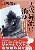 大火砕流に消ゆ-雲仙普賢岳・報道陣20名の死が遺したもの (新風舎文庫)