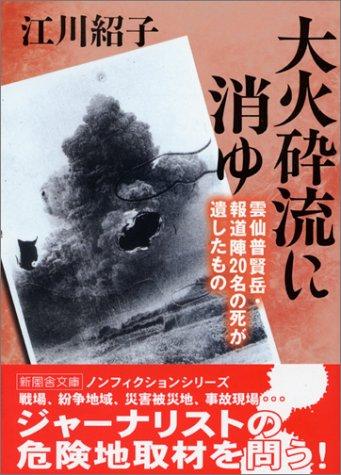 御嶽山噴火、ついに女性一人の死亡確認される 重体・重傷45人、37人山小屋に孤立 懸念の火砕流、既に発生している可能性 defence saigai
