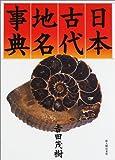 日本古代地名事典