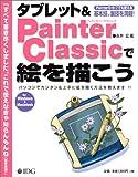 タブレット&Painter Classicで絵を描こう―パソコンでカンタン&上手に絵を描く方法を教えます!!