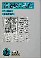道徳の系譜 (岩波文庫)