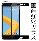 Lakko HTC 10 HTV32 au 強化ガラスフィルム 5.2インチ 9H 飛散防止 高透過率 撥油性 耐指紋 硝子 HTC One M10 液晶保護フィルム 日本板硝子社国産ガラス採用