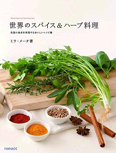 世界のスパイス&ハーブ料理 各国の食卓を再現するおいしいレシピ集