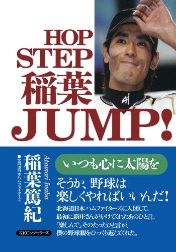 HOP STEP稲葉JUMP!