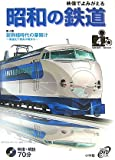 映像でよみがえる昭和の鉄道〈第4巻〉新幹線時代の幕開け—高速化で列島が縮まる (小学館DVD BOOK)