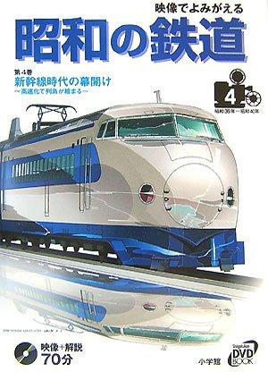 映像でよみがえる昭和の鉄道 (第4巻) (小学館DVD BOOK)