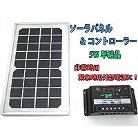 自動でバッテリーを充電! 12V バッテリー 充電 5W ソーラーパネル チャージ コントローラー セット 船舶 重機 トラックなどに