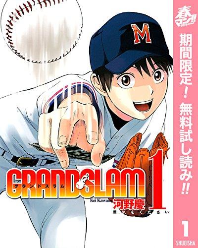 GRAND SLAM【期間限定無料】 1 (ヤングジャンプコミックスDIGITAL)