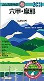 山と高原地図 六甲・摩耶 2011年版