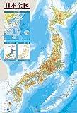 日本全図 1000ピース