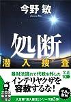 処断―潜入捜査 (実業之日本社文庫)