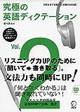 CD付 究極の英語ディクテーション