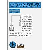 ロウソクの科学 (岩波文庫)