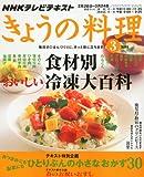 NHK きょうの料理 2011年 03月号 [雑誌]