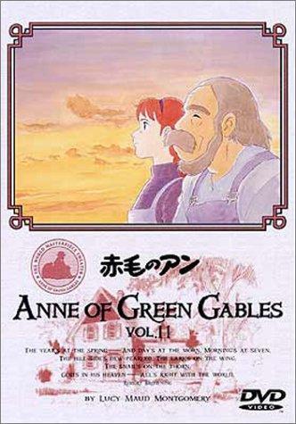 赤毛のアン(11) [DVD]