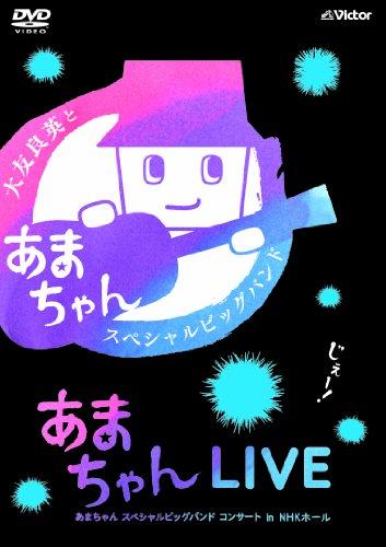 あまちゃんLIVE 〜あまちゃん スペシャルビッグバンド コンサート in NHKホール〜 [DVD]