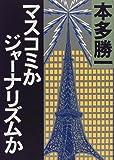 マスコミかジャーナリズムか (朝日文庫)