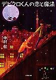 デビクロくんの恋と魔法 (小学館文庫 な 6-4)