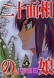 二十面相の娘 4 (4) (MFコミックス)