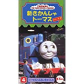 新きかんしゃトーマス ‾シリーズ2 (4)トーマスとふるいきゃくしゃ [VHS]