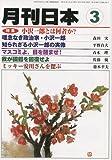 月刊 日本 2010年 03月号 [雑誌]