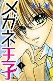 メガネ王子(1)(分冊版) (なかよしコミックス)