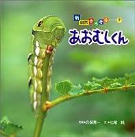 あおむしくん (新・自然きらきら)