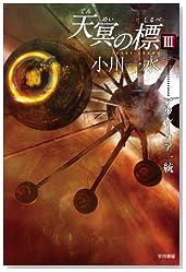 天冥の標 3 アウレーリア一統 (ハヤカワ文庫 JA)