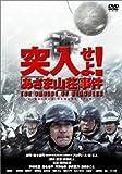 突入せよ!「あさま山荘」事件 2枚組DTS特別版<初回限定版> [DVD]