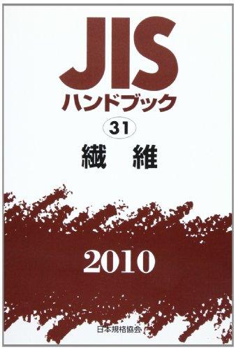 JISハンドブック 繊維 2010