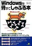 Windowsを骨までしゃぶる本