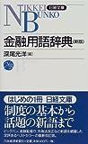 金融用語辞典