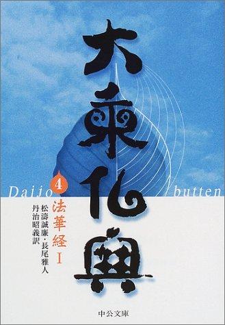 大乗仏典〈4〉法華経(1)