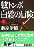 蚊トンボ白鬚の冒険〈上〉 (講談社文庫)