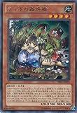 遊戯王カード ティオの蟲惑魔/プライマル・オリジン(PRIO)